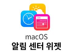 mac 알림 센터 위젯 맥앱 모음 글 대표이미지