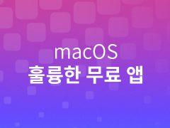 mac 훌륭한 무료앱 모음 글 대표이미지