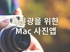 사진광을 위한 Mac 사진편집앱 모음 글 대표이미지