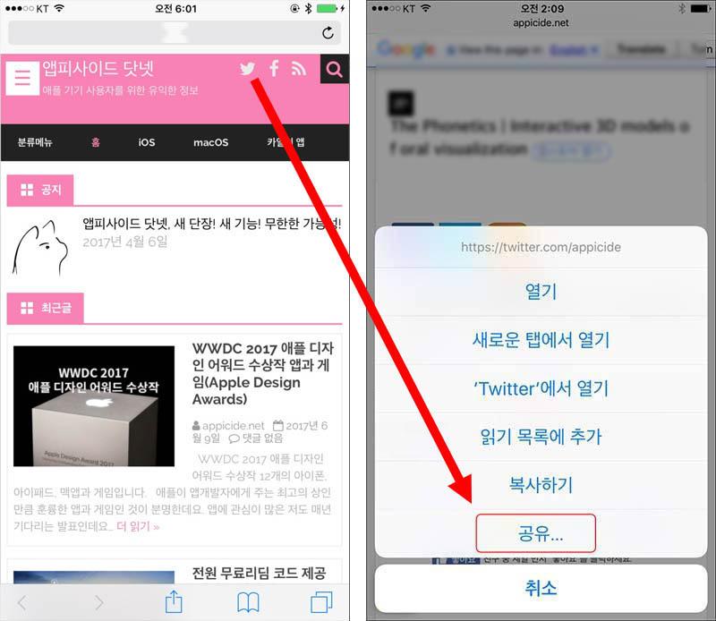 트위터 링크를 Opener로 열기. 광고제거기를 사용중이라면 앱피사이드 닷넷의 SNS버튼이 보이지 않을 수 있습니다