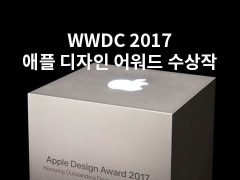 WWDC 2017 애플 디자인 어워드 수상작 트로피